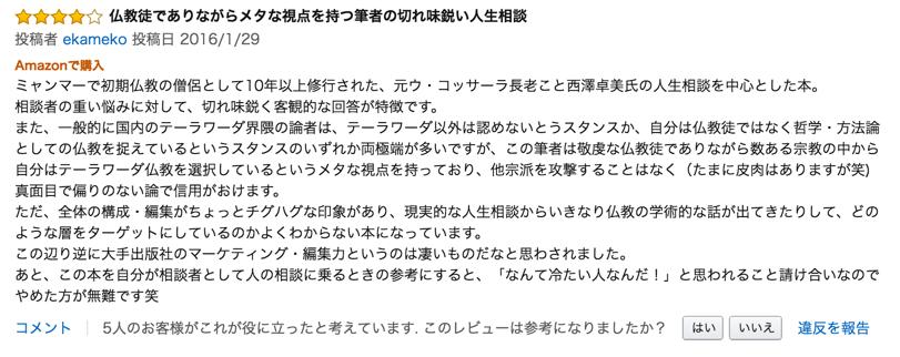 nishi_rev_2 2