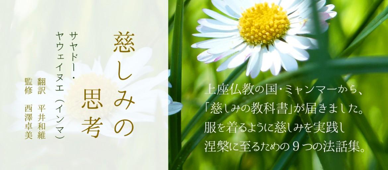 bn_itsukushimi_